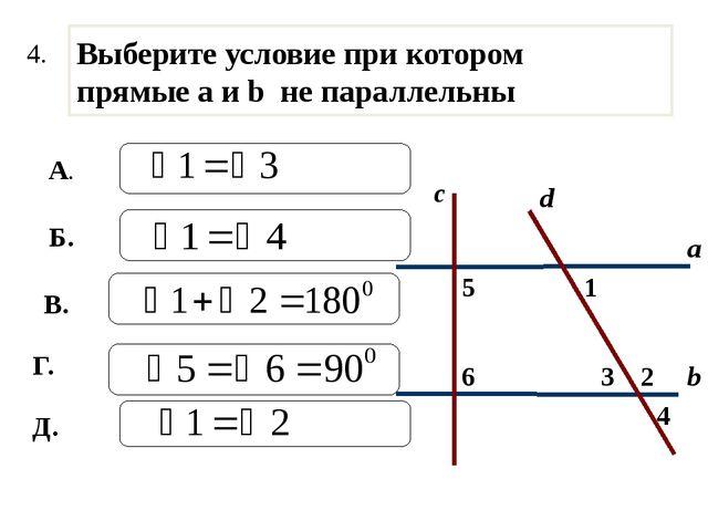 2 1 4 с 3 6 5 а b Выберите условие при котором прямые а и b не параллельны d...
