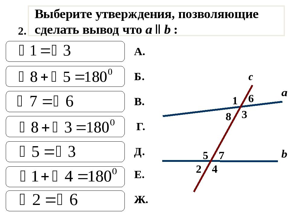 2 1 4 с 7 3 8 6 5 а b Выберите утверждения, позволяющие сделать вывод что a l...