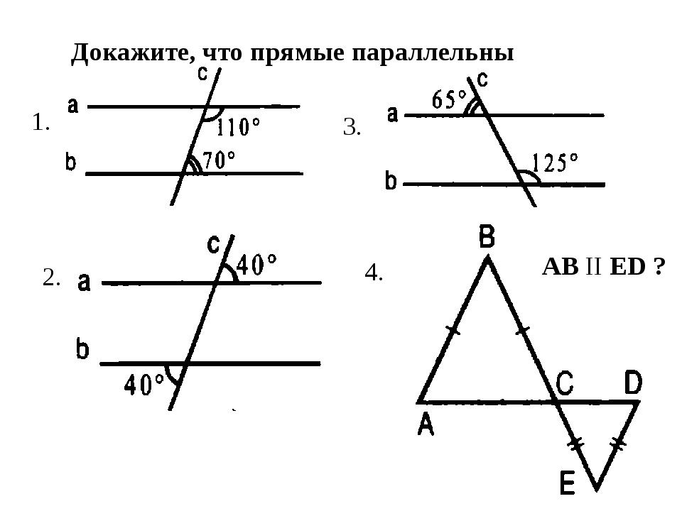 Докажите, что прямые параллельны 1. 2. 3. 4. АВ II ED ?