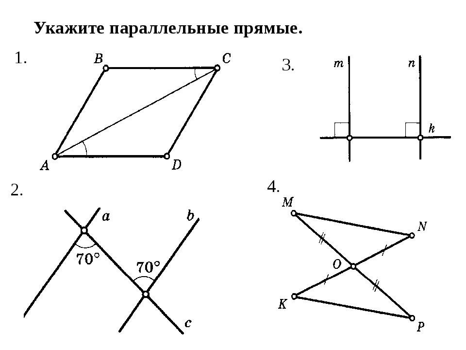 Укажите параллельные прямые. 1. 4. 2. 3.