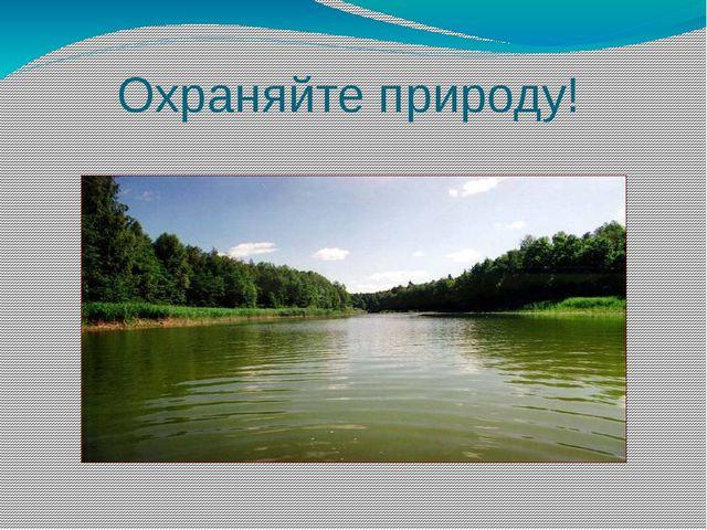 Охраняйте природу!
