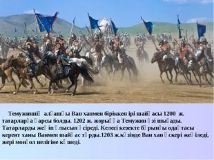 Темужиннің алғашқы Ван ханмен біріккен ірі шайқасы 1200 ж. татарларға қарсы