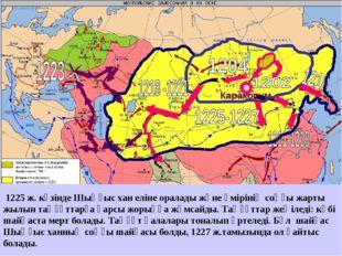 1206 - 1209 жылға дейін Шыңғыс хан Солтүстік Азияда басқыншылық соғыстарын ж