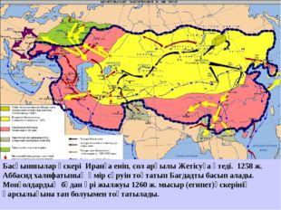 Шыңғыс ханның ұрпағымен басқыншылық соғыстар жалғасын тапты. 1231 - 1276 ж.
