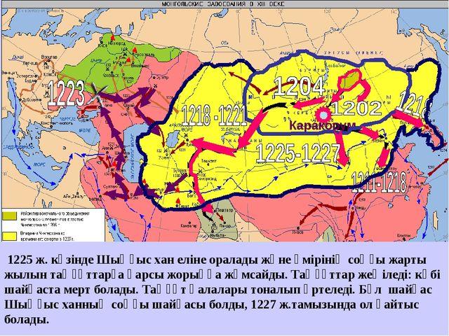1206 - 1209 жылға дейін Шыңғыс хан Солтүстік Азияда басқыншылық соғыстарын ж...