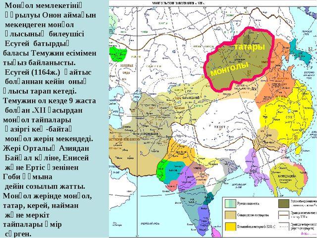 монголы Монғол мемлекетінің құрылуы Онон аймағын мекендеген монғол ұлысының б...