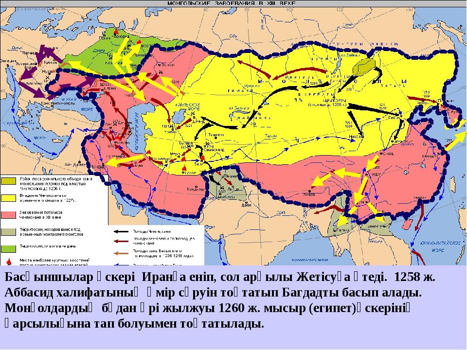Шыңғыс ханның ұрпағымен басқыншылық соғыстар жалғасын тапты. 1231 - 1276 ж....