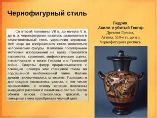 Чернофигурный стиль Со второй половины VII в. до начала V в. до н. э. черно