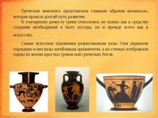 Греческая живопись представлена главным образом вазописью, которая прошла до