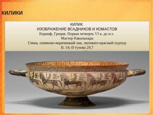"""килики Килик(греч. kylix, лат. calix — """"круглый"""") - ваза для питья. Это со"""