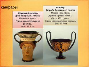 канфары Скифос(σκύφος) представляет собой керамическую чашу для пить.  Им