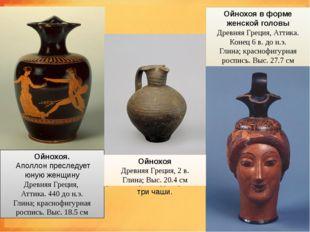 ойнохои ОЙНОХОЯ     (от греч.oinos- вино,cheo- лью) - древнегреческ