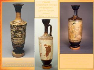 лекифы ЛЕКИФ- древнегреческий керамический сосуд для масла. Первоначально д
