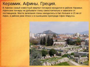 Керамик. Афины. Греция. В Афинах самый известный квартал гончаров находился в