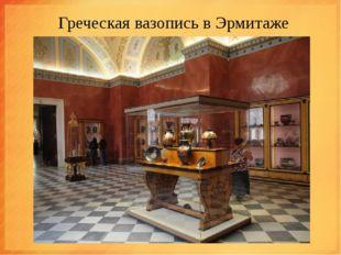 Греческая вазопись в Эрмитаже