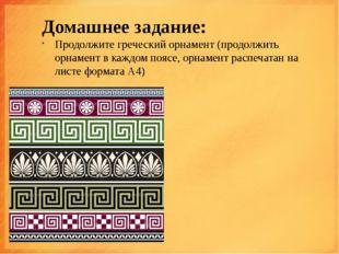 Домашнее задание: Продолжите греческий орнамент (продолжить орнамент в каждом