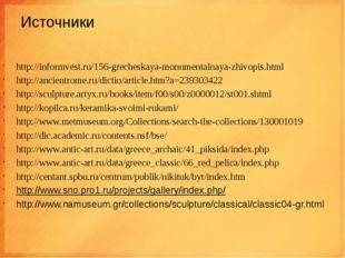 Источники http://informvest.ru/156-grecheskaya-monumentalnaya-zhivopis.html h