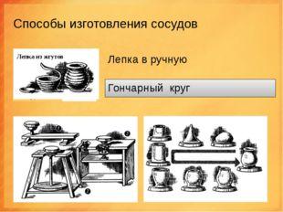 Инструменты Способы изготовления сосудов Лепка в ручную Лепка из жгутов Гонча