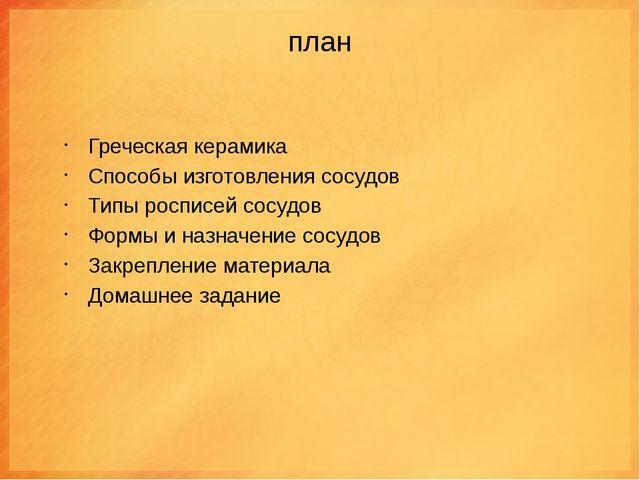 план Греческая керамика Способы изготовления сосудов Типы росписей сосудов Фо...