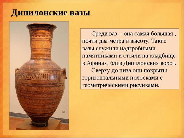 Дипилонские вазы Среди ваз - она самая большая , почти два метра в высоту. Т...