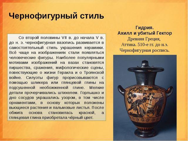 Чернофигурный стиль Со второй половины VII в. до начала V в. до н. э. черно...