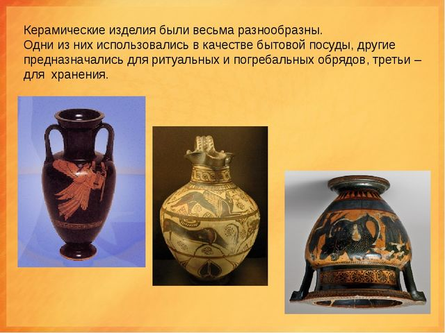 Керамические изделия были весьма разнообразны. Одни из них использовались в к...