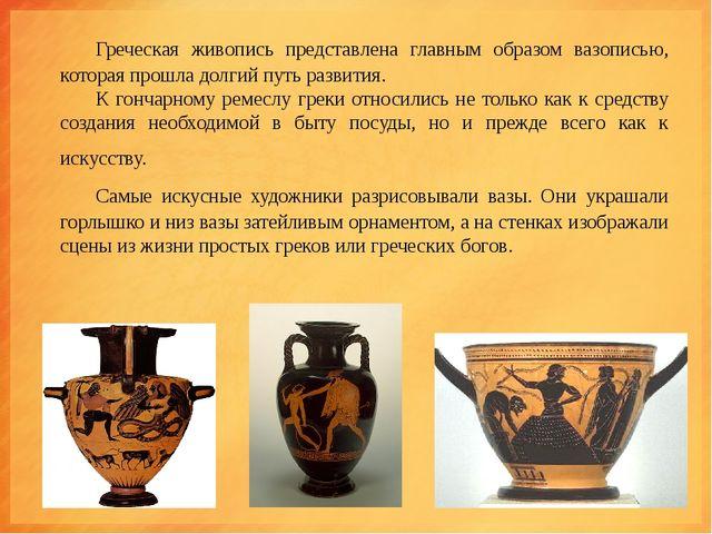Греческая живопись представлена главным образом вазописью, которая прошла до...