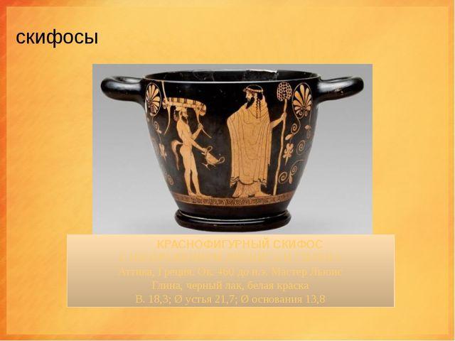 скифосы Скифос(σκύφος) представляет собой керамическую чашу для питья. ...