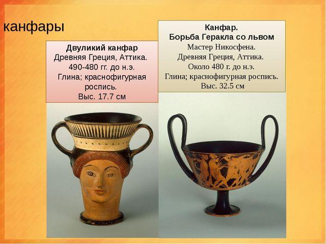 канфары Скифос(σκύφος) представляет собой керамическую чашу для пить.  Им...
