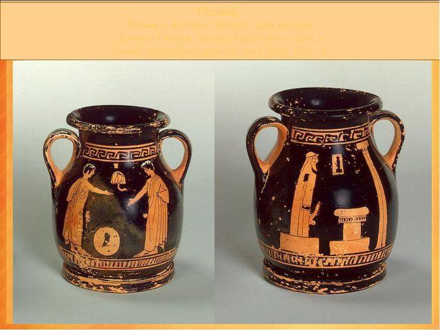"""пелики ПЕ́ЛИКА(греч. pelike, от pleos — """"полный"""") — тип древнегреческого со..."""