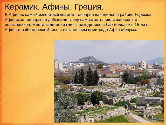 Керамик. Афины. Греция. В Афинах самый известный квартал гончаров находился в...