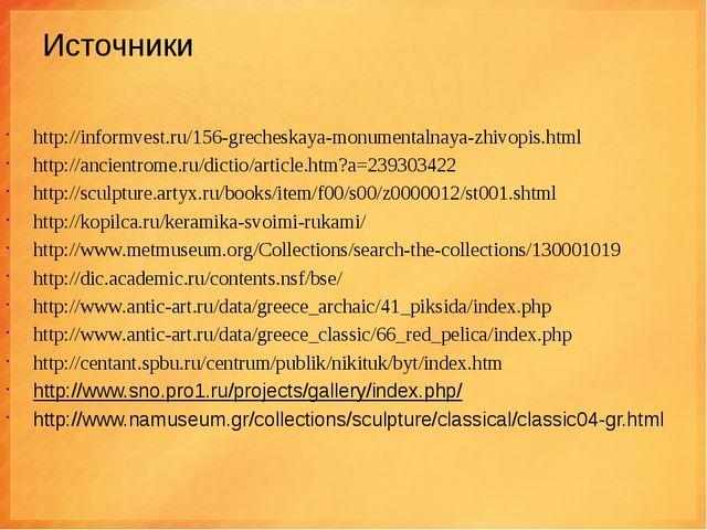 Источники http://informvest.ru/156-grecheskaya-monumentalnaya-zhivopis.html h...