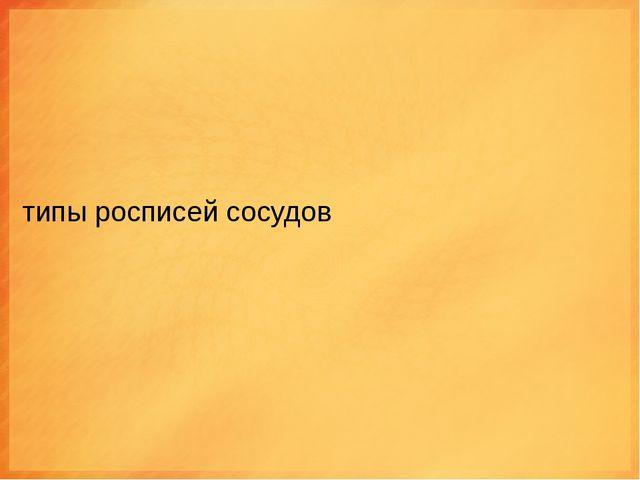типы росписей сосудов