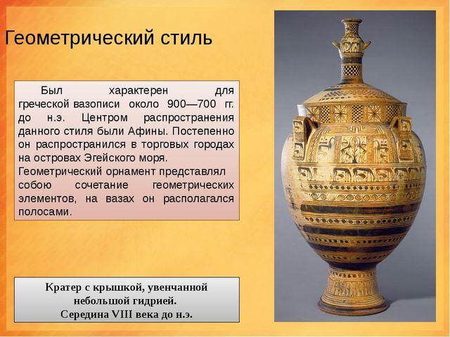 Геометрический стиль Был характерен для греческойвазописи около 900—700 гг....