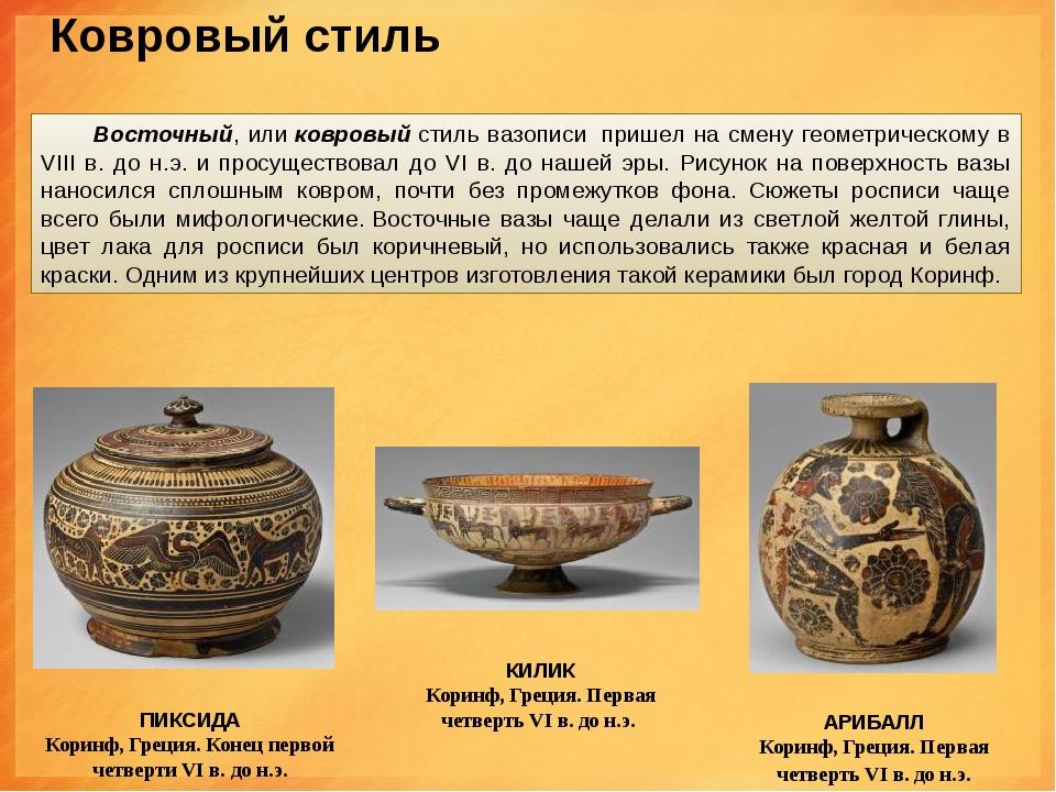 Ковровый стиль Восточный, иликовровыйстиль вазописи пришел на смену геом...