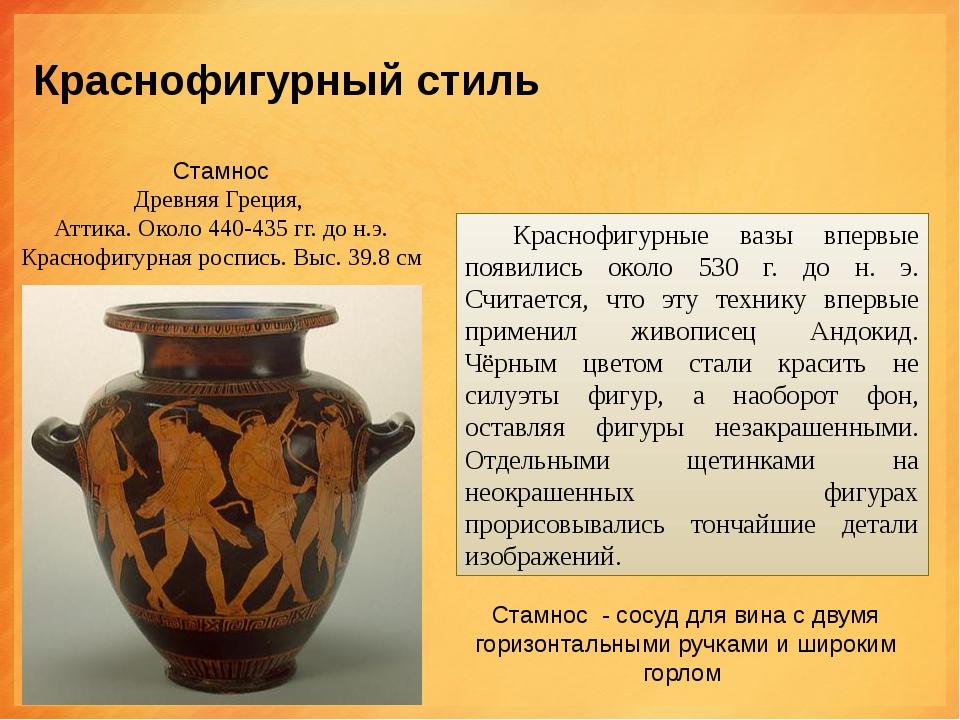 Краснофигурный стиль Краснофигурные вазы впервые появились около 530 г. до...