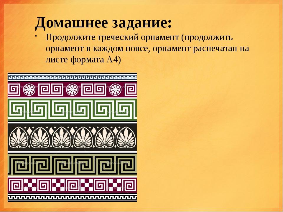 Домашнее задание: Продолжите греческий орнамент (продолжить орнамент в каждом...