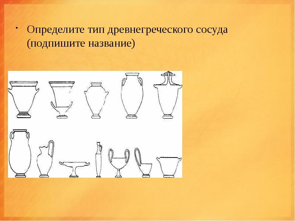 Определите тип древнегреческого сосуда (подпишите название)