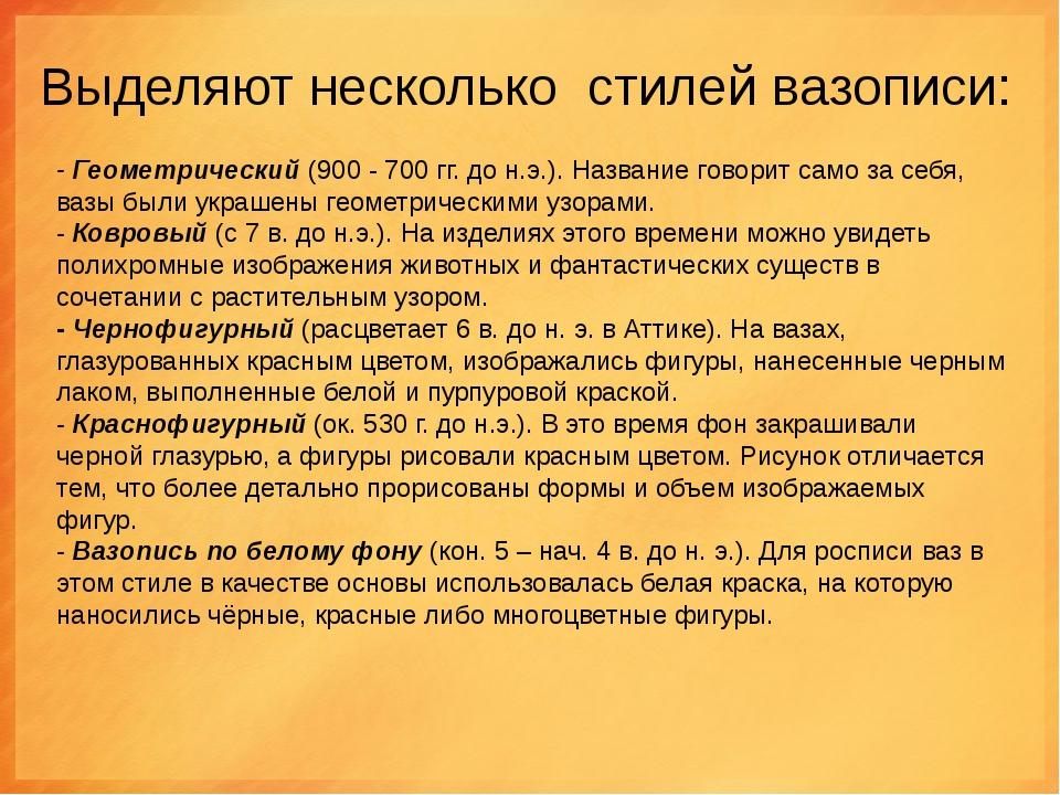 Выделяют несколько стилей вазописи: - Геометрический (900 - 700 гг. до н.э.)....