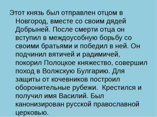 Этот князь был отправлен отцом в Новгород, вместе со своим дядей Добрыней. По
