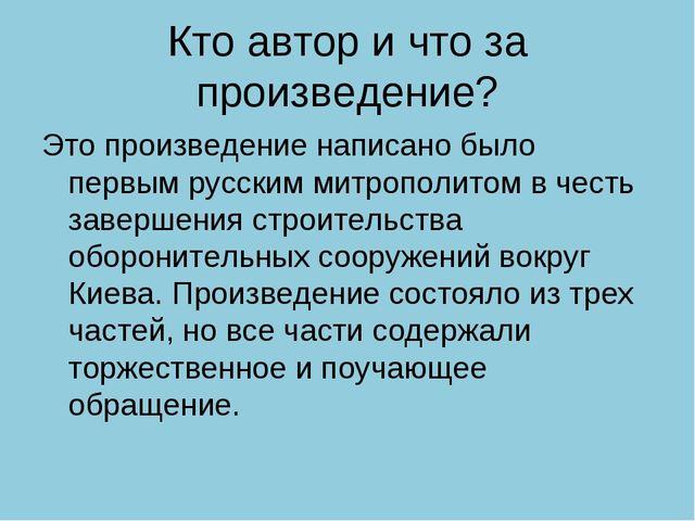 Кто автор и что за произведение? Это произведение написано было первым русски...
