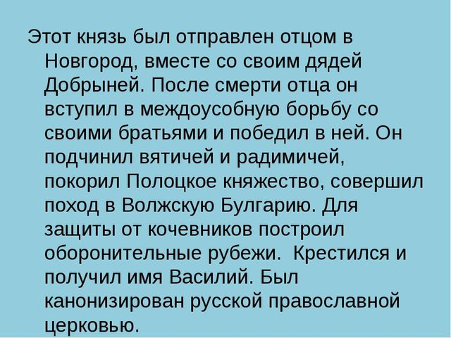 Этот князь был отправлен отцом в Новгород, вместе со своим дядей Добрыней. По...