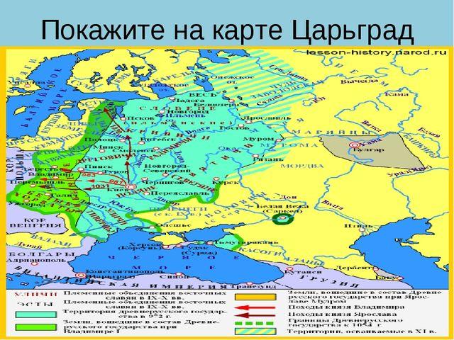 Покажите на карте Царьград