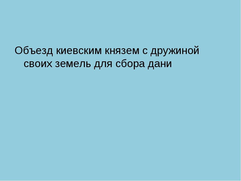 Объезд киевским князем с дружиной своих земель для сбора дани