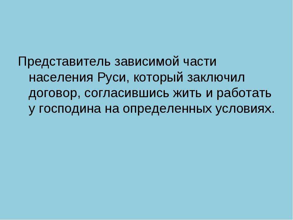 Представитель зависимой части населения Руси, который заключил договор, согла...