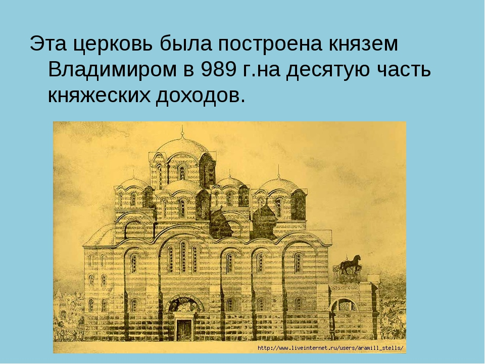 Эта церковь была построена князем Владимиром в 989 г.на десятую часть княжеск...