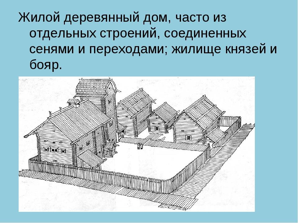 Жилой деревянный дом, часто из отдельных строений, соединенных сенями и перех...