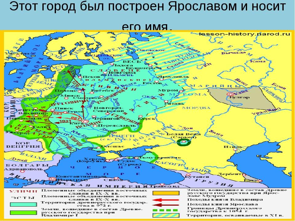 Этот город был построен Ярославом и носит его имя.