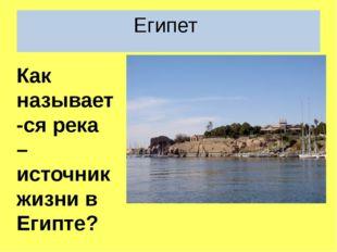 Египет Как называет-ся река – источник жизни в Египте?