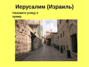 Иерусалим (Израиль) Назовите улицу к храму.